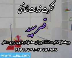 شرکت خدمات نظافتی قصر سپید تهران