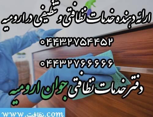 شرکت خدمات نظافتی جوان ارومیه
