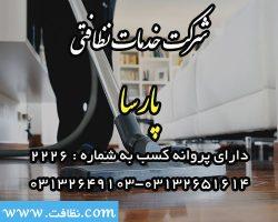 خدماتی نظافتی پارسا اصفهان