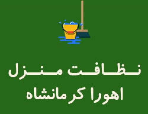 نظافت منزل اهورا کرمانشاه