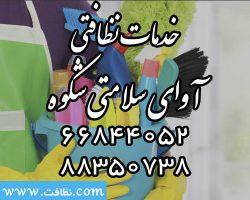 Avaye-Salamati-Shokoh