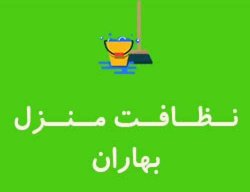 نظافت منزل بهاران
