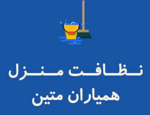 نظافت منزل همیاران متین