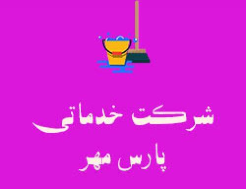 شرکت خدماتی پارس مهر
