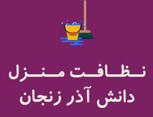 نظافت منزل دانش آذر زنجان