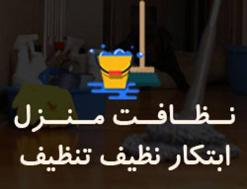 نظافت منزل ابتکار نظیف تنظیف
