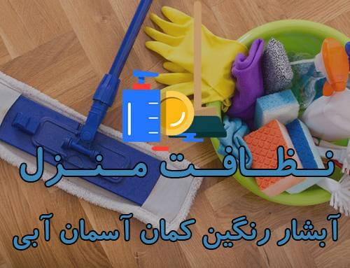 نظافت منزل آبشار رنگین کمان آسمان آبی