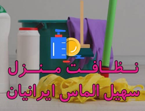 نظافت منزل سهیل الماس ایرانیان