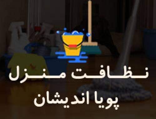 نظافت منزل پویا اندیشان اراک