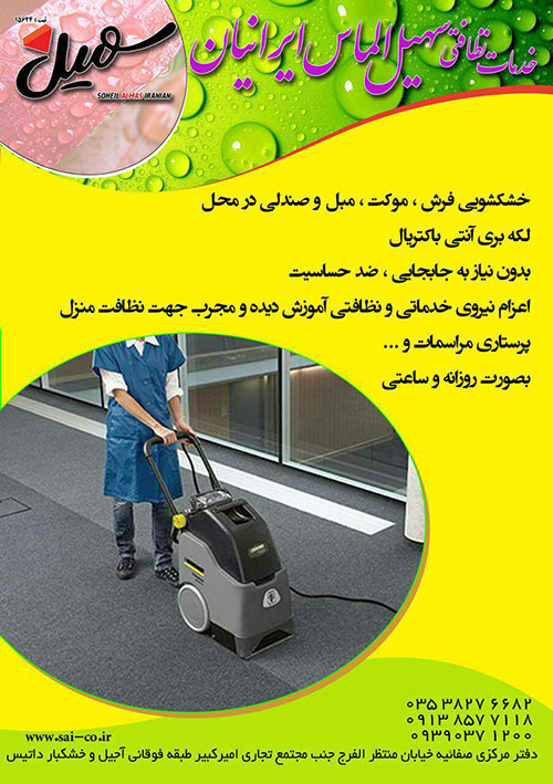 soheil-yazd-cleaning-house-3