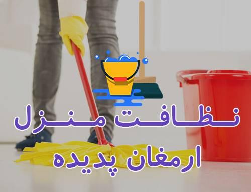 نظافت منزل ارمغان پدیده