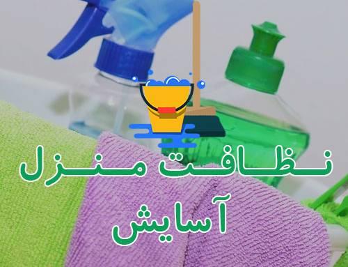 نظافت منزل آسایش