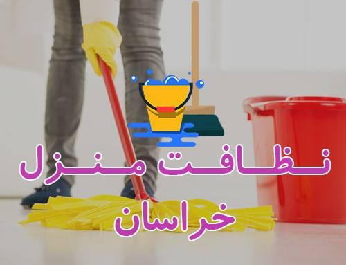 نظافت منزل خراسان