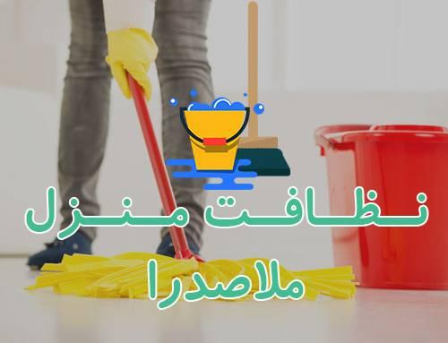 نظافت منزل ملاصدرا قزوین