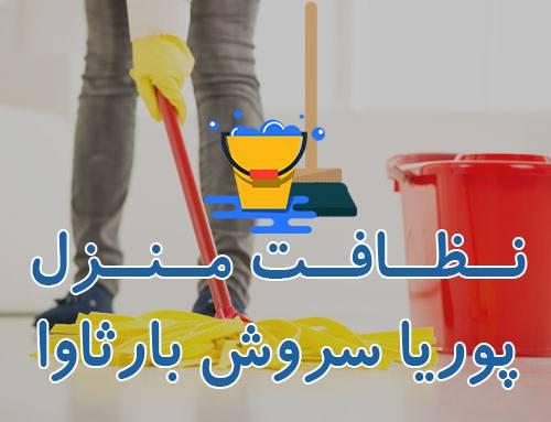 نظافت منزل پوریا سروش بارثاوا