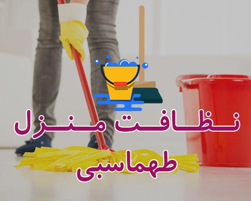 Nezafat-Tahmasbi