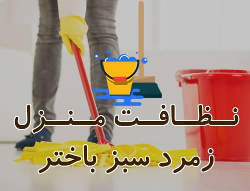 نظافت منزل زمرد سبز باختر