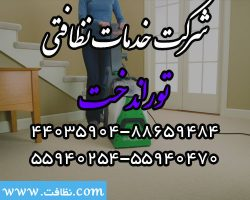 نظافتی توراندخت تهران