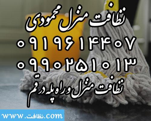 Mahmodi-Qom
