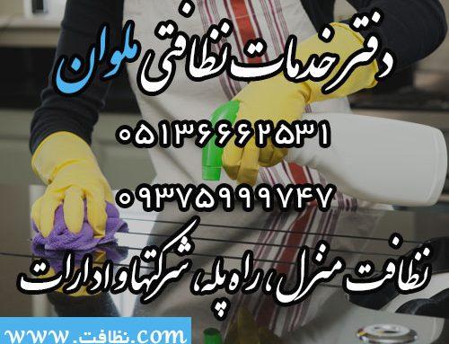 شرکت نظافتی ملوان قاسم آباد مشهد