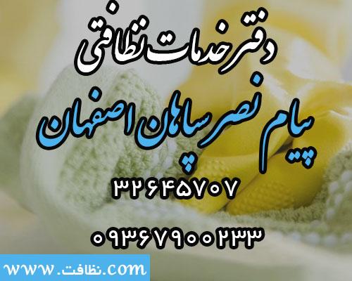 Payam-Nasr-Esfahan