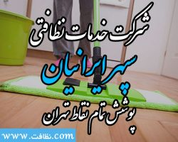 Sepehr-Iranian