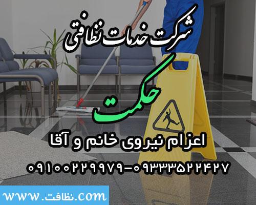 شرکت خدمات نظافتی حکمت تهران