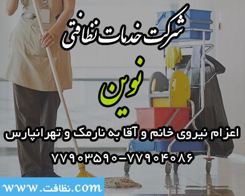 شرکت خدمات نظافتی نوین تهران