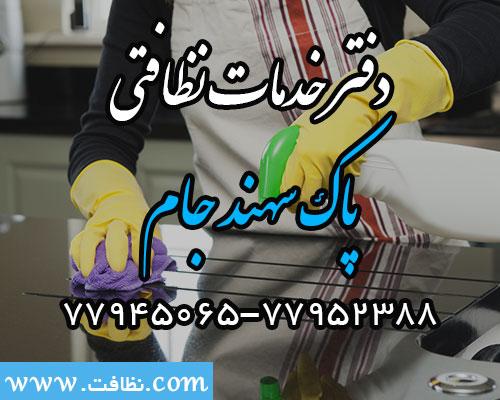 خدمات نظافتی پاک سهند جام