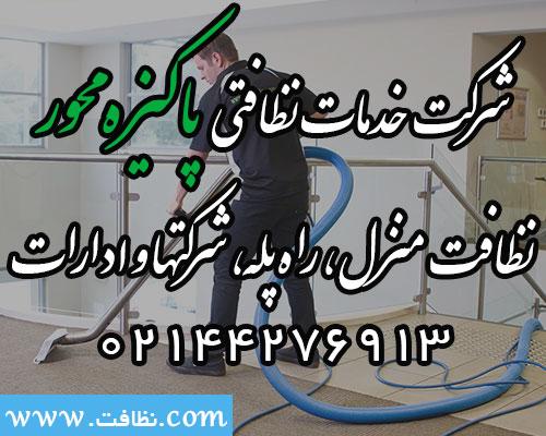 خدمات نظافتی پاکیزه محور