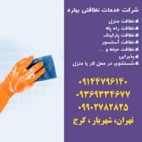 شرکت خدمات نظافتی بهاره شهریار در تهران ، کرج و اندیشه