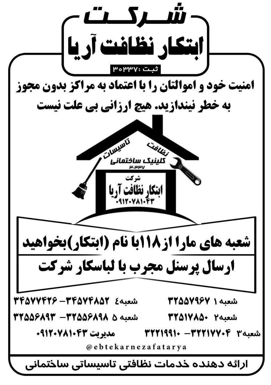 خدمات نظافتی ابتکار نظافت آریا البرز