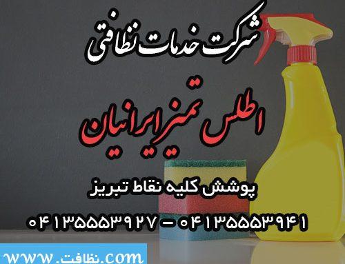 شرکت خدمات نظافتی اطلس تمیز ایرانیان تبریز