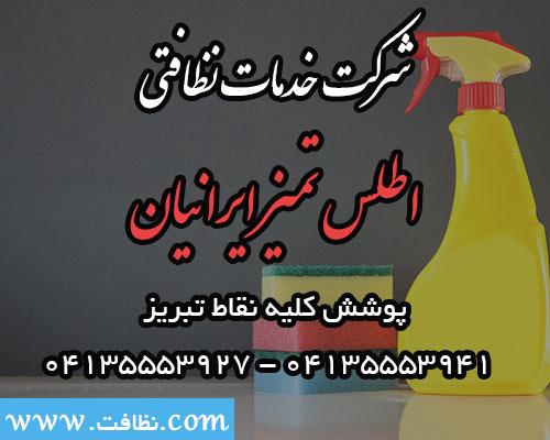 خدمات نظافتی اطلس تمیز ایرانیان تبریز