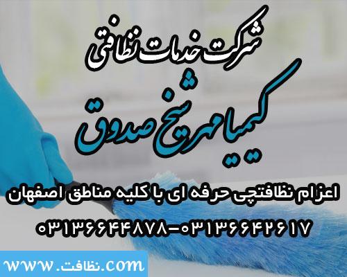 خدمات نظافتی کیمیا مهر شیخ صدوق اصفهان