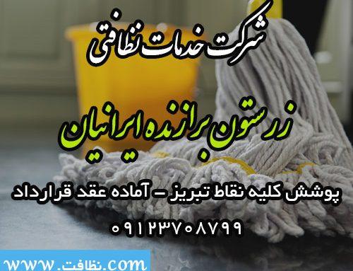 شرکت خدمات نظافتی زرستون برازنده ایرانیان تبریز