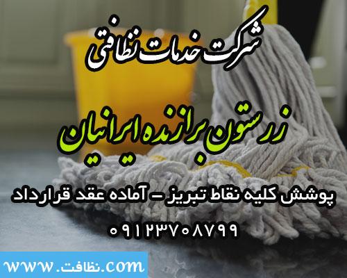 خدمات نظافتی زرستون برازنده ایرانیان
