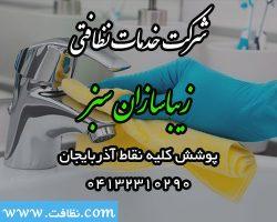 خدمات نظافتی زیباسازان سبز آذربایجان
