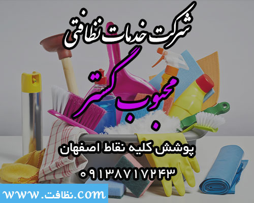 شرکت خدمات نظافتی محبوب گستر اصفهان