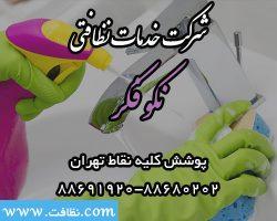 شرکت خدمات نظافتی نکو فکر تهران