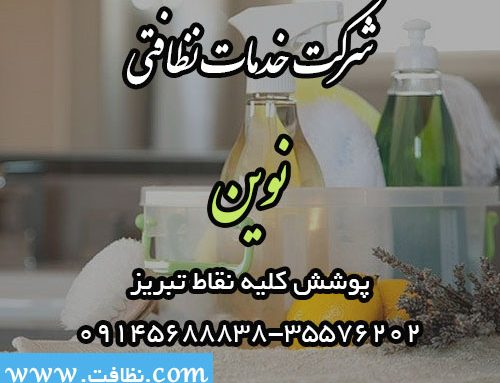 شرکت خدمات نظافتی نوین تبریز