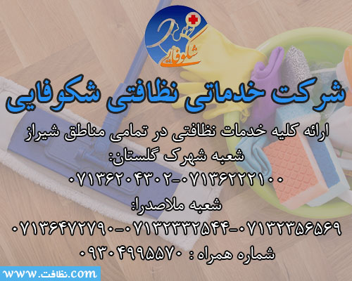 شرکت خدمات نظافتی شکوفایی شیراز
