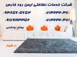 شرکت خدمات نظافتی در شیراز : ایمن رود فارس