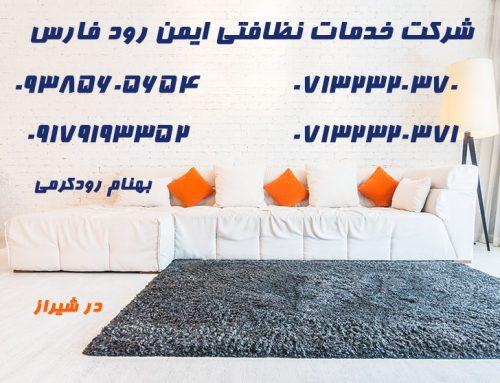 شرکت خدمات نظافتی ایمن رود فارس در شیراز