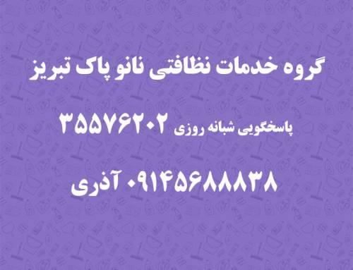 شرکت خدمات نظافتی نانوپاک تبریز
