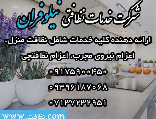 شرکت خدمات نظافتی نیلوفران شیراز