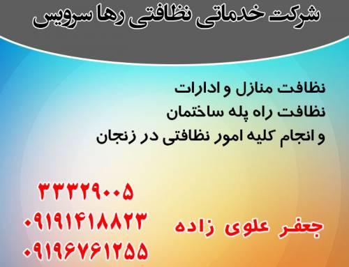 شرکت خدماتی رها سرویس زنجان