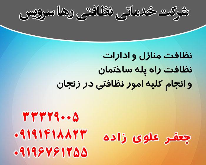 شركت خدماتی رها سرويس در زنجان
