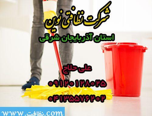 گروه نظافتی نوین آذربایجان شرقی