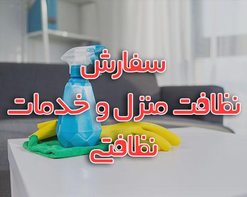 سفارش نظافت منزل و خدمات نظافتی
